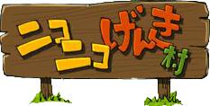 ニコニコ元気村 - 石沢布団店