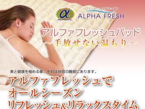 alfafresh-main.jpg