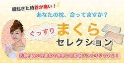 makura.jpgのサムネイル画像