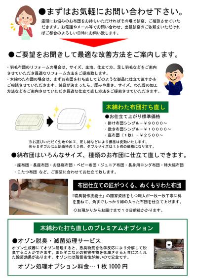 診察室ページ2.jpg