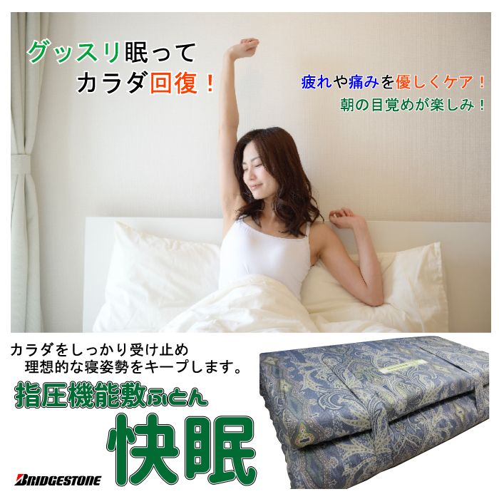 http://www.niconicogenki.com/blog/blog/kaimin1.jpg