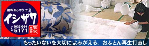 綿布団リフォーム